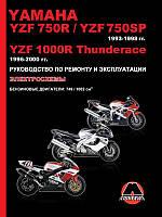 Мотоциклы Yamaha YZF750R, YZF 750SP, YZF1000R Thunderace Руководство по ремонту, обслуживанию эксплуатации