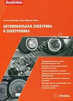 Автомобильная электрика и электроника Vogel: справочник автомеханика