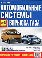 Книга Автомобильные системы впрыска газа: устройство, установка, регулировка и ремонт ГБО