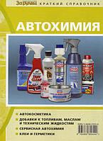 Автохимия: краткий справочник автолюбителя