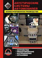 Книга Акустические системы автомобиля: Иллюстрированное руководство автолюбителя