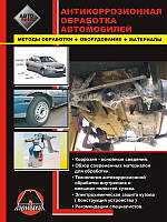 Антикоррозионная обработка автомобилей: Справочник по методам обработки, оборудованию, материалам