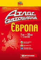 Атлас автомобильных дорог Европы 35 км
