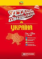 Атлас автомобильных дорог Украины 2,5 км на спирали