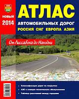 Атлас автомобильных дорог России, СНГ, Европы, Азии (от Лиссабона до Находки)
