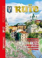 Атлас Киева: Ежегодное справочное картографическое издание