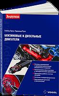 Книга Бензиновые и дизельные двигатели: учебник по устройству и принципу работы двигателя