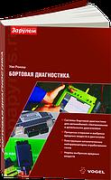 Бортовая диагностика автомобилей: справочник автолюбителя и профессионала