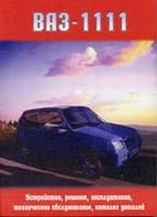 Книга ВАЗ 1111 (Ока) Справочник по ремонту, эксплуатации, устройству, техоблуживанию, каталог деталей