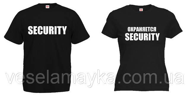 "Парная футболка ""Security"""
