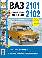 Книга ВАЗ 2101, 2102 Руководство по эксплуатации, ремонту