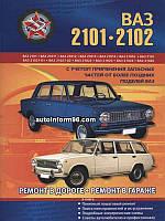 ВАЗ (Жигули) 2101/2102 Руководство по ремонту и техобслуживанию в гараже и дороге
