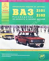 Книга ВАЗ 2101, 2102 Руководство по ремонту, каталог деталей