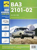 ВАЗ (Жигули) 2101/2102 Руководство по ремонту, техобслуживанию, каталог деталей автомобиля