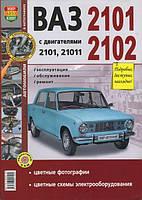 ВАЗ (Жигули) 2101/2102 Цветное руководство по эксплуатации, ремонту и поиску неисправностей авто