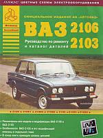 Книга ВАЗ 2103, 2106 Руководство по ремонт, каталог деталей