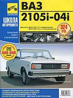 Книга ВАЗ (Лада) 2104, 2105 Инструкция по эксплуатации, пошаговый ремонт в фотографиях