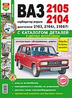 Книга ВАЗ 2104, 2105 Руководство по ремонту, эксплуатации, каталог деталей (цветное)