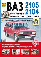 ВАЗ (Лада) 2104-2105 Цветная инструкция по эксплуатации, техобслуживанию, ремонту, неисправности и уход за автомобилем