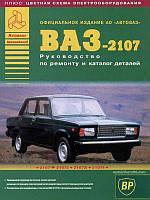 Книга ВАЗ 2107 Руководство по ремонту и каталог деталей