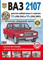 ВАЗ (Лада) 2107 Цветная инструкция по ремонту и обслуживанию, неисправности, уход за автомобилем