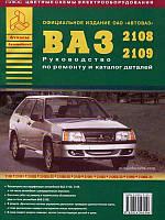 Книга ВАЗ 2108, 2109, 21099 Руководство по ремонту, каталог деталей