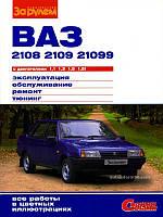 Книга ВАЗ 2108, 2109, 21099 Цветное руководство по устройству, обслуживанию и диагностике