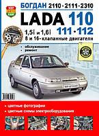 ВАЗ (Лада) 110/111/112 Цветная инструкция по эксплуатации, ремонту, неисправности автомобиля