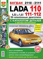 ВАЗ (Лада) 2110/2111/2112 Цветная инструкция по ремонту, эксплуатации, техобслуживанию, каталог деталей