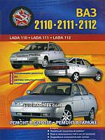 ВАЗ (Лада) 110 / 111 / 112 Руководство по ремонту и эксплуатации в гараже и дороге