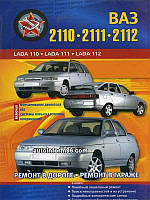 Книга Лада 110, 111, 112 Руководство по ремонту и эксплуатации в гараже и дороге