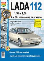 ВАЗ (Лада) 112 Инструкция по эксплуатации, ремонту, неисправности и уход за автомобилем