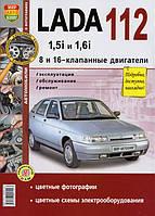 ВАЗ (Лада) 112 Цветной справочник по ремонту, эксплуатации, неисправности и уход за автомобилем
