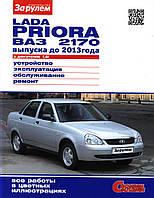 Книга ВАЗ 2170 Цветное руководство по устройству в фото, обслуживание, диагностика, ремонт