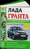 ВАЗ 2190, Лада Гранта Цветной мануал по ремонту и эксплуатации ТО, каталог деталей