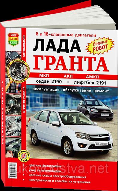 руководство по эксплуатации автомобиля гранта 2190