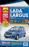 ВАЗ Лада Ларгус Цветной пошаговый мануал по ремонту в фотографиях, инструкция по эксплуатации автомобиля