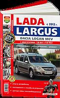 ВАЗ Лада Ларгус Цветная инструкция по эксплуатация ТО и ремонту, неисправности и уход за автомобилем