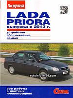 Книга Лада Приора с 2013 Цветное пособие по устройству обслуживанию диагностике и ремонту