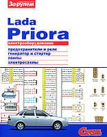 ВАЗ 2170 (Лада Приора) Инструкция по электрооборудованию автомобиля