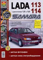 Книга Лада 113, 114 Инструкция по эксплуатации, техобслуживанию, ремонту в цветных картинках