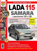 Книга ВАЗ 2115 (Лада) Цветная инструкция по эксплуатации, ремонту