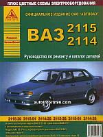 ВАЗ (Лада) 115 Инструкция по ремонту и каталог деталей автомобиля