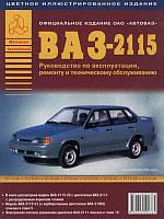 Книга ВАЗ 2115 (Лада 115) Цветной справочник по ремонту, техобслуживанию, эксплуатации автомобиля