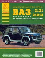 ВАЗ (Нива) 2121, 21213, 2131 Руководство по ремонту, каталог деталей