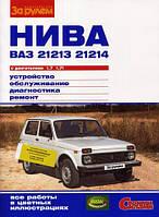 ВАЗ 2121/21213/21214 (Нива) Цветное руководство по устройству, обслуживанию, ремонту и диагностике