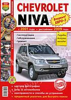 ВАЗ 2123 (Нива Шевроле) Цветное пособие по эксплуатации, техобслуживанию и ремонту