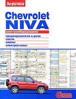 ВАЗ 2123, Нива Шевроле Цветное руководство по электрооборудованию автомобиля