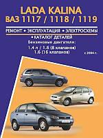 Лада 117, 118, 119 Калина Инструкция по эксплуатации, ремонту, обслуживанию, каталог деталей