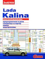 ВАЗ 1118, Лада Калина Электрооборудование автомобиля в цветных фото